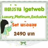 แต่งร้าน Igetweb ( Luxury,Platinum,Exclusive )